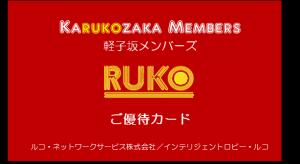 201410kagukozakam
