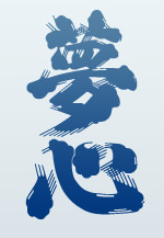 yumegokoro1